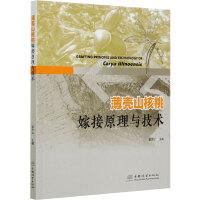 薄壳山核桃嫁接原理与技术 中国林业出版社