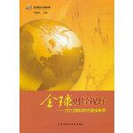 全球财经视野―2012国际财经要情集萃