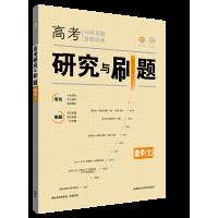理想树 2017版 高考研究与刷题 文科数学