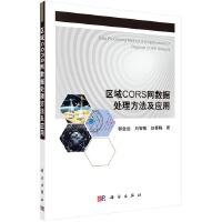 区域CORS网数据处理方法及应用