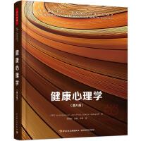 万千心理・健康心理学(第八版)