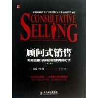 顾问式销售(向高层进行高利润销售的哈南方法第8版) 市场营销书籍 销售销售技巧书 贸易管理宝典大全图书籍