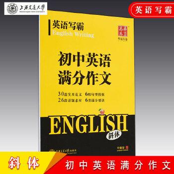 《英语写霸初中英语满分初中初中斜体英语练作文浮作文潜图片