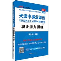 2019天津市事业单位招聘考试用书职业能力测试事业单位考试行测教材事业单位编制考试用书2019中公事业单位2018年下