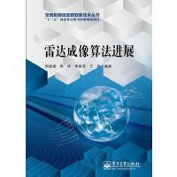 雷达成像算法进展邢孟道电子工业出版社9787121203503