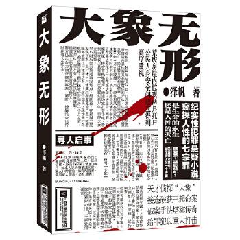 大象无形 一场与人性之恶的奋力博弈 纪实性犯罪悬疑小说 窥探人性的七宗罪