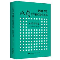 2017年收获文学排行榜作品选·中篇小说卷