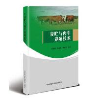 青贮与肉牛养殖技术