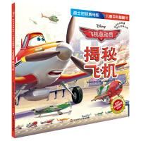 迪士尼经典电影 儿童百科翻翻书:飞机总动员-揭秘飞机