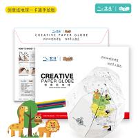 创意纸地球 中文卡通版 AR版手工模切拼装地球仪 折纸益智专注力提升玩具书 地理知识学习世界中国地理个性礼品自制早教模型