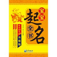 宝宝起名全书(升级版) 毛上文,温芳 9787502963224-ZJ