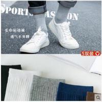 袜子男秋冬款中筒袜男士袜子全棉男袜子商务男袜吸汗透气运动保暖