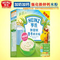 亨氏 超值装铁锌钙婴儿营养奶米粉400g 1段 宝宝辅食特价折扣