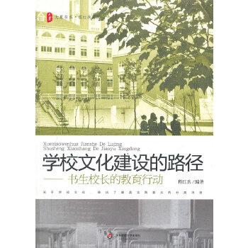 学校文化建设路径(pdf+txt+epub+azw3+mobi电子书在线阅读下载)