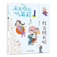 天天向上小茉莉:我当班长啦(全国优秀儿童文学奖获奖作家书系,一年级到四年级女生的成长宝典)