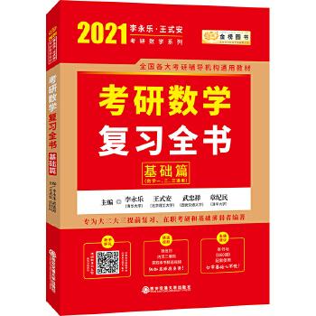 2021考研数学复习全书基础篇(数一、二、三通用) 2021考研,是时候开始呢! 大二大三提前复习,基础薄弱补课佳品