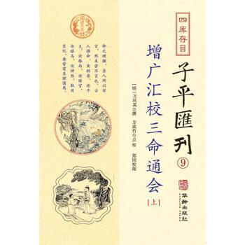 子平汇刊9—增广汇校三命通会(上中下)