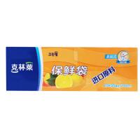 韩国克林莱食品保鲜袋食品袋加厚25cm*35cm*100只装CB-2(新老包装*)