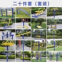 室外健身器材小区户外社区广场漫步机组合老年人公园体育运动路径 K 深蓝色 二十件套