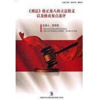 刑法修正案八的立法精义以及修改要点述评 6DVD 1书