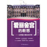 [二手9成新]爱丽舍宫的断想――从帝国王朝走向共和 李涛,姜晓东 9787505723825 中国友谊出版公司