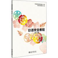 日语完全教程 练习册 第4册 北京大学出版社