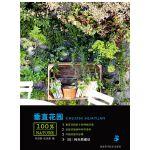 垂直花园――绿手指丛书(DIY原生态垂直植物墙,详解不同风格种植方案和材料清单,打破城市空间局限)