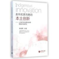 走向优质均衡的本土创新--上海市学校委托管理及其评估研究