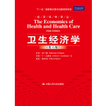 卫生经济学(第六版)(经济科学译丛)