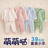 新生儿婴儿内衣套装棉衣保暖初生宝宝套装服春季衣春装新年