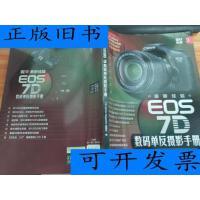 [二手旧书9成新]器材专家3:*佳能EOS 7D数码单反摄影手册 /Mo