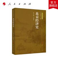 北京经济史―北京专史集成 人民出版社