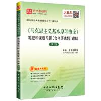 【二手书9成新】圣才教育-马克思主义基本原理概论笔记和课后习题(含考研真题)