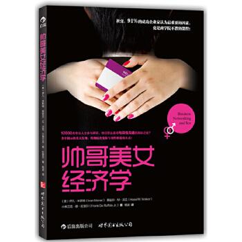 帅哥美女经济学(剖析两性社交误区背后的深层原因、学会跨过重重障碍成功与异性交往)