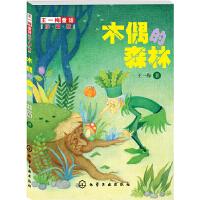 王一梅童话:珍藏版--木偶的森林