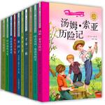 新阅读 小学新课标阅读精品书系10本环游地球八十天 父与子全集 汤姆・索亚历险记等
