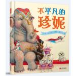 不平凡的珍妮――(启发童书馆出品)