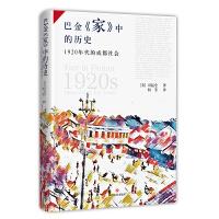 """巴金《家》中的历史:1920年代的成都社会(《袍哥》作者王笛先生倾力推荐,美国汉学家司昆仑研究巴金""""激流三部曲""""《家》"""