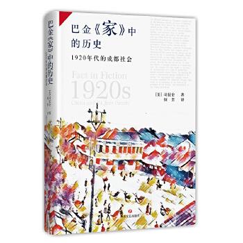 巴金《家》中的历史:1920年代的成都社会