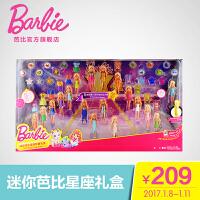芭比娃娃barbie芭比珍藏礼盒星座系列芭比娃娃套装大礼盒
