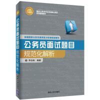 公务员面试题目规范化解析 清华大学出版社
