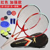 网球拍全碳素 网球拍双人双拍套装初学者2只装情侣全碳素超轻球训练器 CX