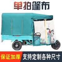 电动三轮车车棚雨棚篷布加厚防雨布布防水防晒蓬布帆布遮雨布篷布