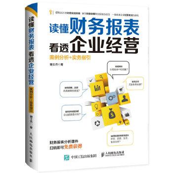 读懂财务报表看透企业经营(pdf+txt+epub+azw3+mobi电子书在线阅读下载)