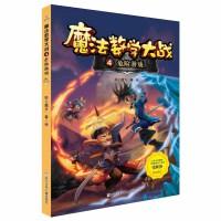 魔法数学大战:危险游戏