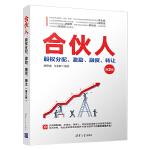 合伙人:股权分配、激励、融资、转让(第2版)