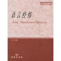 语言经纬――研究生教学用书