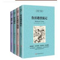 读名著学英语4册 鲁滨孙漂流记好兵帅克彼得潘等中英文对照