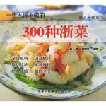 新八大菜系:一生不得不做的300种浙菜