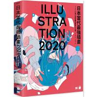 现货 日本当代最强插画2020 陈家恩 画册 台版 150位当代最强画师豪华作品集 ILLUSTRATION 2020  旗标出版 包邮